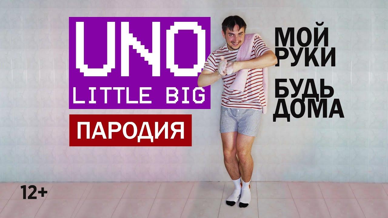 Little Big - UNO - ПАРОДИЯ / Как МЫТЬ РУКИ в Карантин / #ОстаньсяДома
