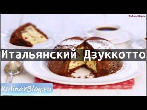 Торт дзуккотто