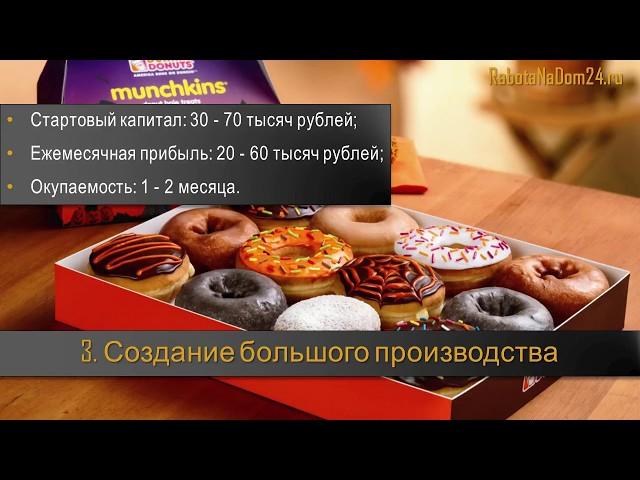 Бизнес-идея на дому: выпечка печенья