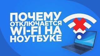 видео Почему Wi-Fi постоянно отключается