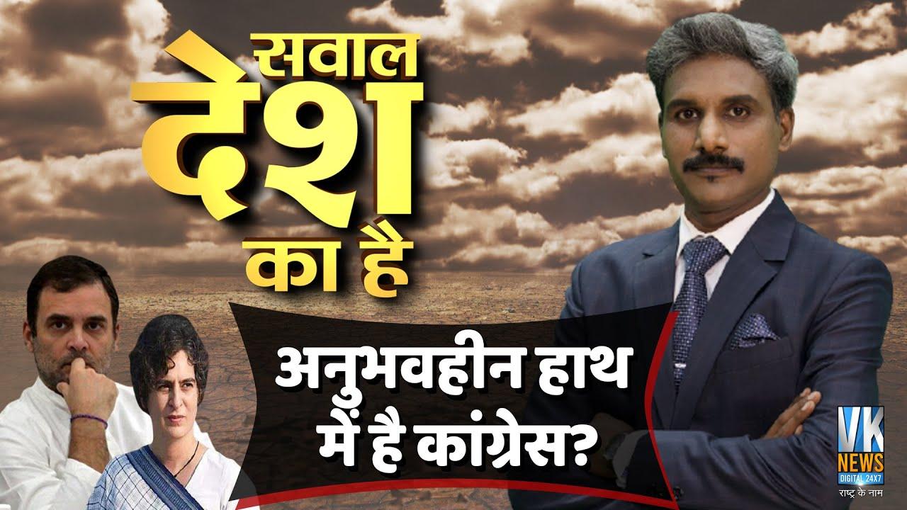 राहुल गांधी के नाम पर आपस में भिड़ गए राजनीतिक विश्लेषक और कांग्रेस प्रवक्ता Sawal Desh Ka Hai SEG02