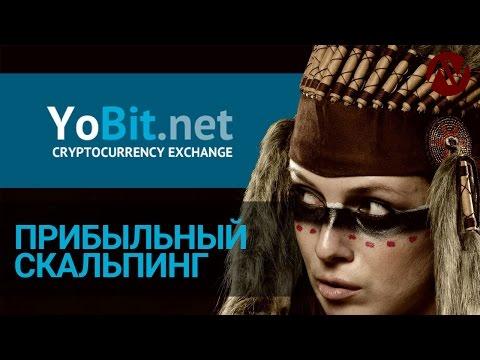 Прибыльный Скальпинг на YoBit и +6% к балансу