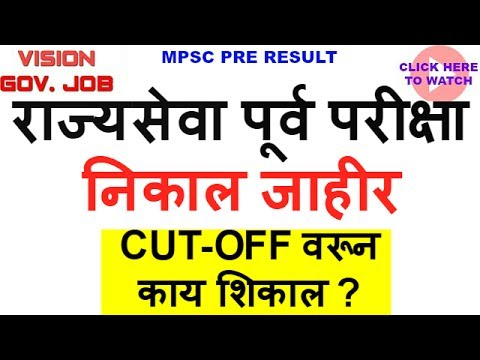|| MPSC PRE RESULT || what should be the plan for MPSC 2018? ||