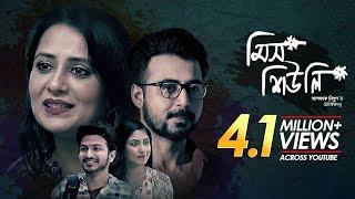 Miss Shiuly | মিস শিউলি | Bangla Telefilm| Afran Nisho, Api Karim, Safa Kabir| Bangla New Natok 2020