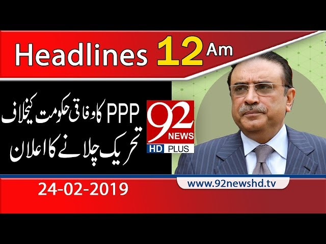 News Headlines | 12:00 AM | 24 February 2019 | 92NewsHD