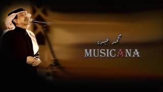 محمد عبده ياحبيب الروح عني لاتروح Youtube