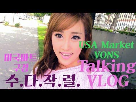 Hollywood market & Talking Vlog(미국마트 구경 및 수다 비디오)