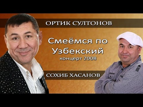 Ортик Султонов - Смеёмся по Узбекский концерт Ташкент 2008