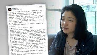 """'대통령이어선 안 되는 이유' 작성자 박성미 """"실명 인…"""