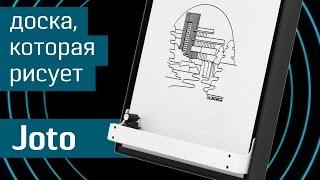 Робот-художник Joto: доска, которая рисует - механический художник - робот рисует - Kickstarter