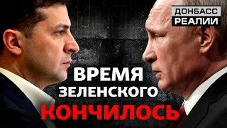План Зеленского по Донбассу провалился на что пойдёт Украина теперь Донбасc Реалии