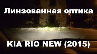 видео Ксенон на Киа Рио: установка и выбор