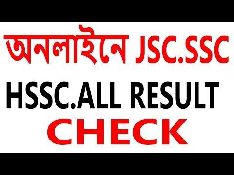 HOW  TO J.S.C S.S.C H.S.C DIPLOMA RESULT CHECK ONLINE