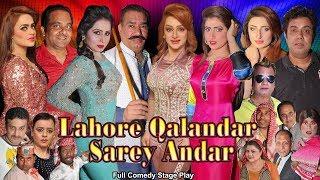 LAHORE QALANDAR SAREY ANDAR (FULL STAGE DRAMA) NASIR CHANYOUTI, MEHAK NOOR, SOBIA KHAN, NISHA BHATTI