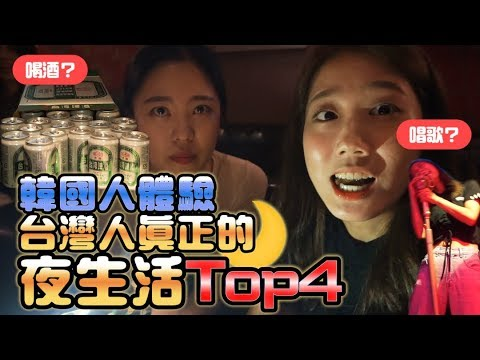 台灣的夜生活竟然這麼多種😱?韓國人來體驗台灣夜生活TOP4|韓勾ㄟ金針菇 찐쩐꾸