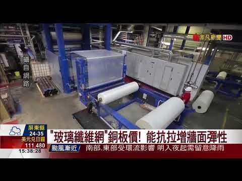【非凡新聞】翻修牆面免花大錢! 貼玻璃纖維網防水