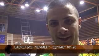 "Баскетболистите на ""Шумен"" победиха ""Дунав"" със 10190"