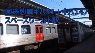 日田彦山線での通勤時間帯運用を終え 小倉駅から直方車両センタ-へ鹿児...