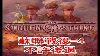 【LHY】Sudden Strike 4 蘇聯戰役-4 不許後退