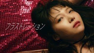 4月中旬発売予定のデビューEPよりリード曲「フラストレーション」のMVを...