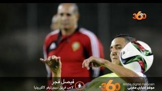 Le360.ma • فيصل فجر : لن أنسى الزاكي.. ولهذا رقصت على أنغام الصنهاجي