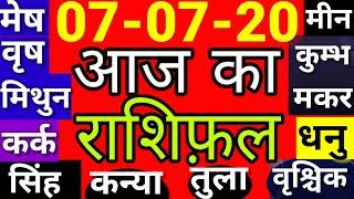 Aaj Ka Rashifal। 7 जुलाई 2020। आज का राशिफ़ल,7 July 2020,मंगलवार#राशिफल