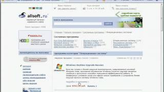 Поиск программ на allsoft.ru (2/5)