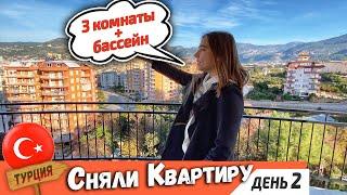 Наша КВАРТИРА в АЛАНИИ Турция 3 комнаты бассейн Аренда квартиры в Турции