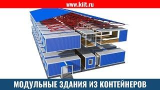 Монтаж модульного здания из контейнеров CONTAINEX. Быстровозводимые модульные здания
