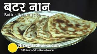 Naan recipe - Butter Naan Recipe - How To Make Naan At Home