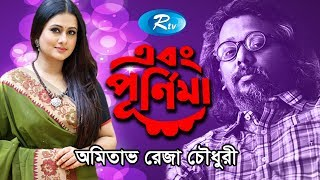 Ebong Purnima -18 | Amitabh Reza Chowdhury| Rtv Entertainment | Rtv