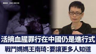 國際獲獎紀錄片《活摘》放映會 戰鬥媽媽王南琦呼籲:讓更多人知道 新唐人亞太電視 20191016