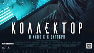 «Коллектор» — фильм в СИНЕМА ПАРК