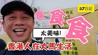 41香港人在大馬生活@保證一星期變肥仔