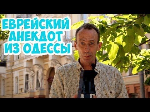 Анекдот по поводу: Анекдот про мужа и жену! Анекдоты из одесской синагоги!
