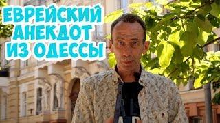 Анекдот про мужа и жену! Анекдоты из одесской синагоги!