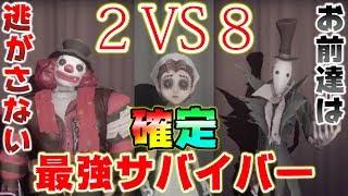 【第五人格】2vs8最強サバイバーは医師!?驚異の生存率で7分間のチェイス!!【IdentityⅤ】【アイデンティティファイブ】【日本語版】【実況】【医師】 thumbnail