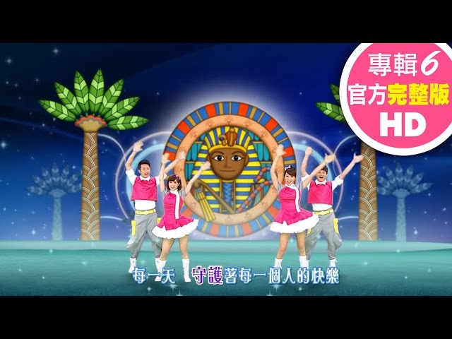 momo親子台 | momo歡樂谷專輯6 _ 02.美麗的傳說【官方HD完整版MV 】