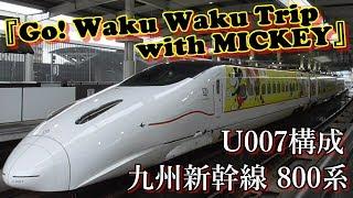 JR九州] 九州新幹線 800系 熊本駅にて【ミッキーマウス新幹線『Go! Waku Waku Trip with MICKEY』】も登場♪