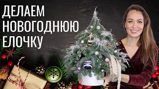 Собираем новогоднюю елочку // флористика для начинающих