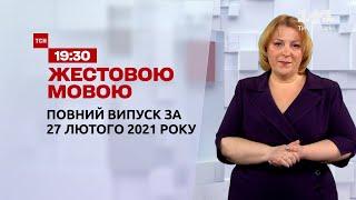 Новини України та світу | Випуск ТСН.19:30 за 27 лютого 2021 року (повна версія жестовою мовою)