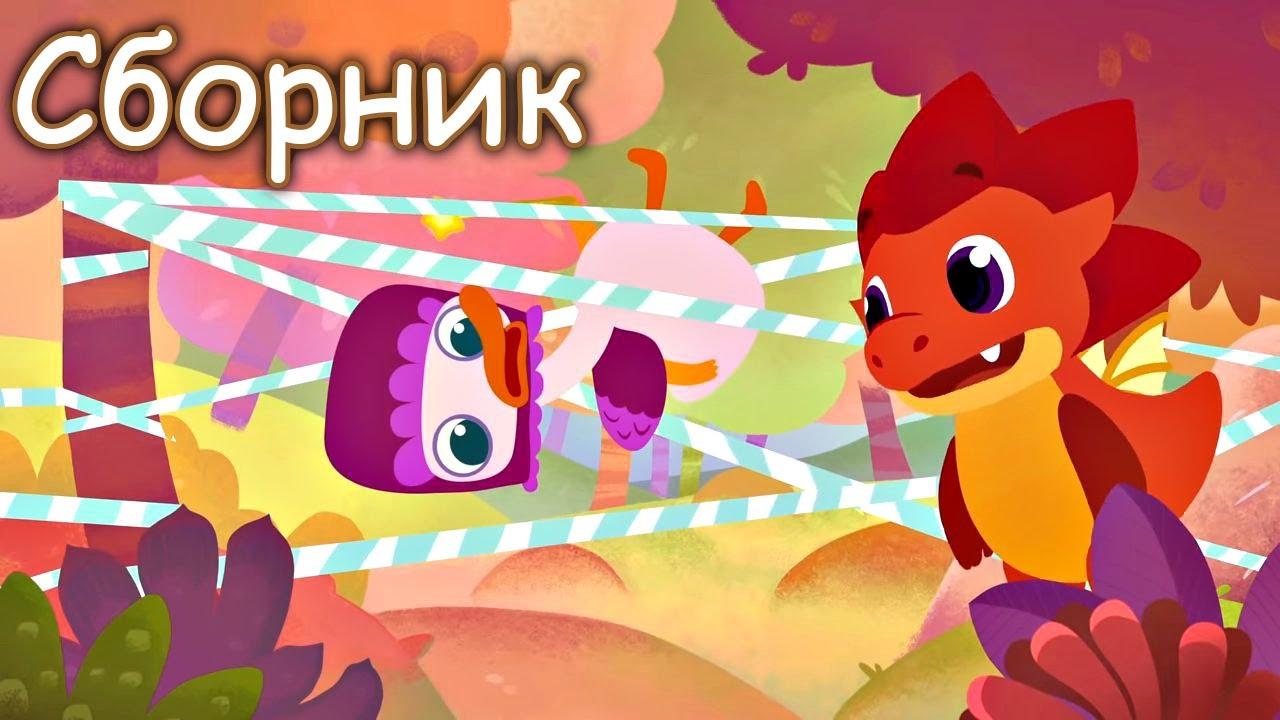 Дракоша Тоша | Самые веселые серии | Сборник мультфильмов для детей 2020
