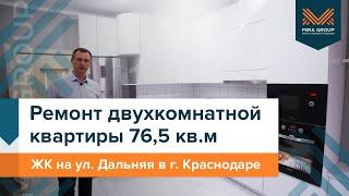 Дистанційний ремонт в Краснодарі від Фаворит Лад