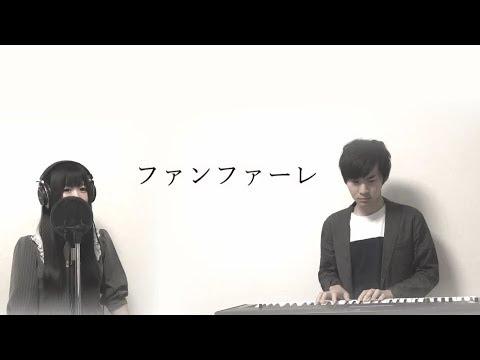ファンファーレ / Sumika (Full Covered By 見好真衣)