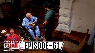 Sudde | Episode 61 - (2019-12-30) | ITN Thumbnail