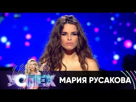 Мария Русакова |