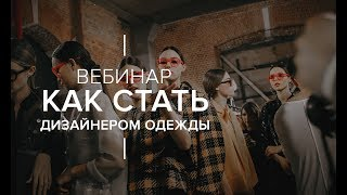 Вебинар Создание модного бренда | Игорь Чапурин  Приглашение