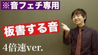 【音フェチ】黒板&チョークで板書する音(4倍速ver.)【作業用BGM】