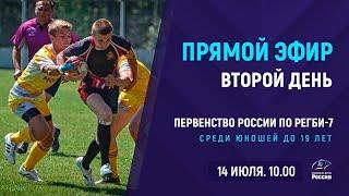 Первенство России по регби-7 среди юниоров до 19 лет