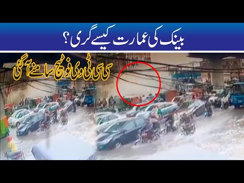 Exclusive CCTV: Roof of Private Bank Collapses in Lahore l 4 Sep 2020 | 24 News HD